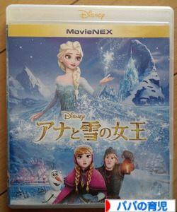アナと雪の女王ごっこで大喧嘩