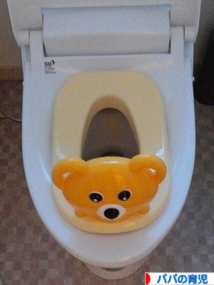 3歳トイレトレーニング補助便座